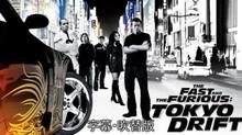 ワイルド・スピードX3 TOKYO DRIFT のサムネイル画像