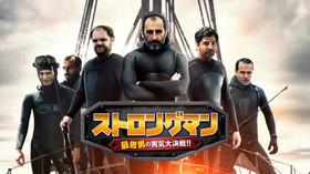 ストロングマン 最低男の男気大決戦!! のサムネイル画像