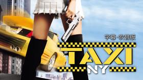 TAXI NY のサムネイル画像