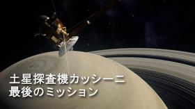 土星探査機カッシーニ:最後のミッション のサムネイル画像