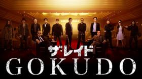 ザ・レイド GOKUDO のサムネイル画像