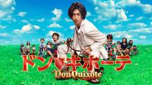 ドン★キホーテ のサムネイル画像