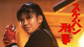 スケバン刑事 (1987) のサムネイル画像
