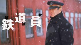 鉄道員(ぽっぽや) のサムネイル画像
