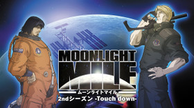 MOONLIGHT MILE シーズン2 -TOUCH DOWN- のサムネイル画像