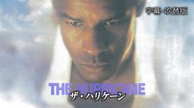 ザ・ハリケーン のサムネイル画像