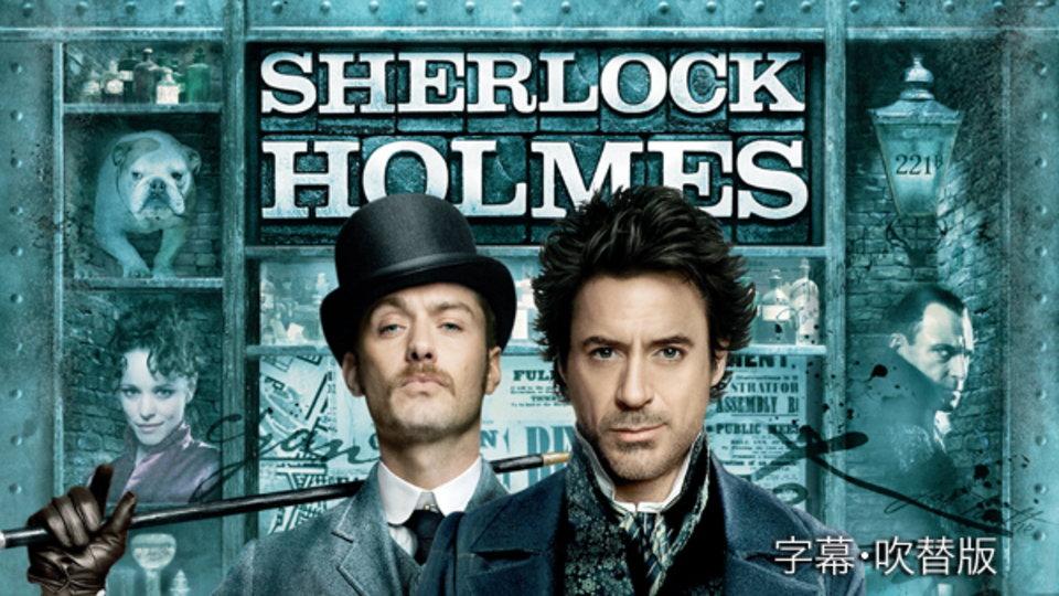 シャーロック・ホームズ のサムネイル画像