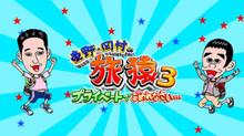 東野・岡村の旅猿03〜プライベートでごめんなさい… のサムネイル画像