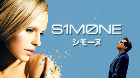シモーヌ のサムネイル画像