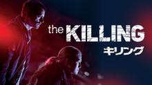 THE KILLING/ザ・キリング シーズン3 のサムネイル画像