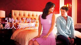 5時から7時の恋人カンケイ のサムネイル画像