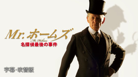 Mr.ホームズ 名探偵最後の事件 のサムネイル画像