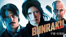 BUNRAKU のサムネイル画像
