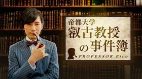 叡古教授の事件簿 のサムネイル画像