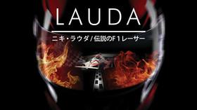 ニキ・ラウダ/伝説のF1レーサー のサムネイル画像