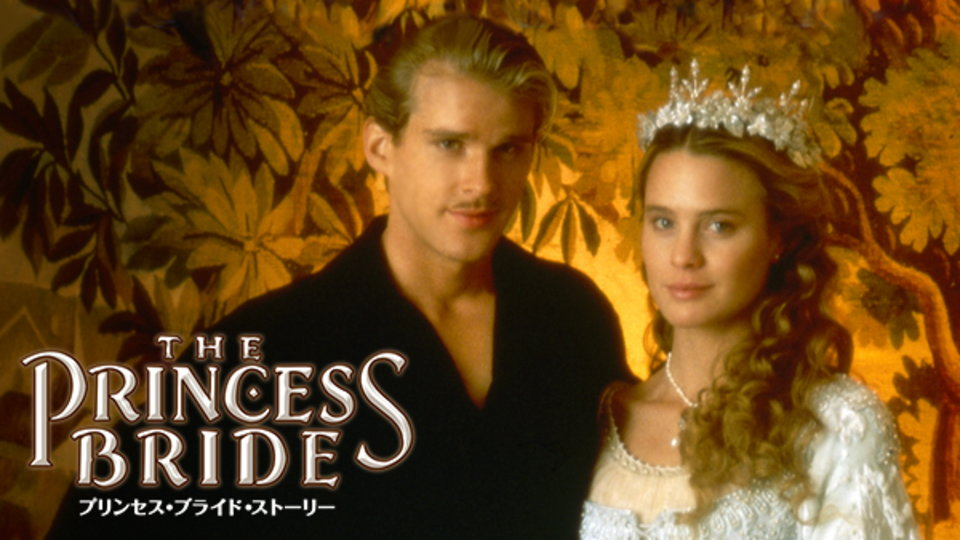 プリンセス・ブライド・ストーリー のサムネイル画像