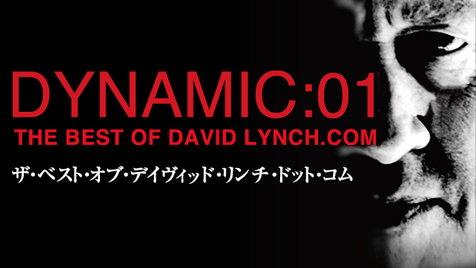 ザ・ベスト・オブ・デイヴィッド・リンチ・ドット・コム のサムネイル画像