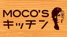 MOCO'Sキッチン 2018年 のサムネイル画像