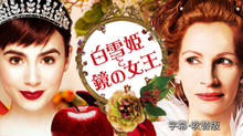 白雪姫と鏡の女王 のサムネイル画像