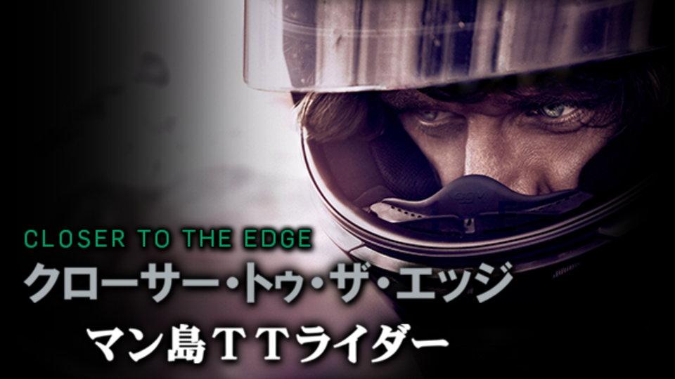 クローサー・トゥ・ザ・エッジ マン島TTライダー のサムネイル画像