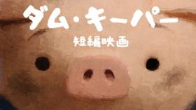 ダム・キーパー 短編映画 のサムネイル画像