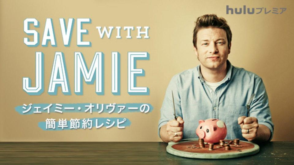ジェイミー・オリヴァーの簡単節約レシピ のサムネイル画像