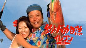 釣りバカ日誌 11 のサムネイル画像