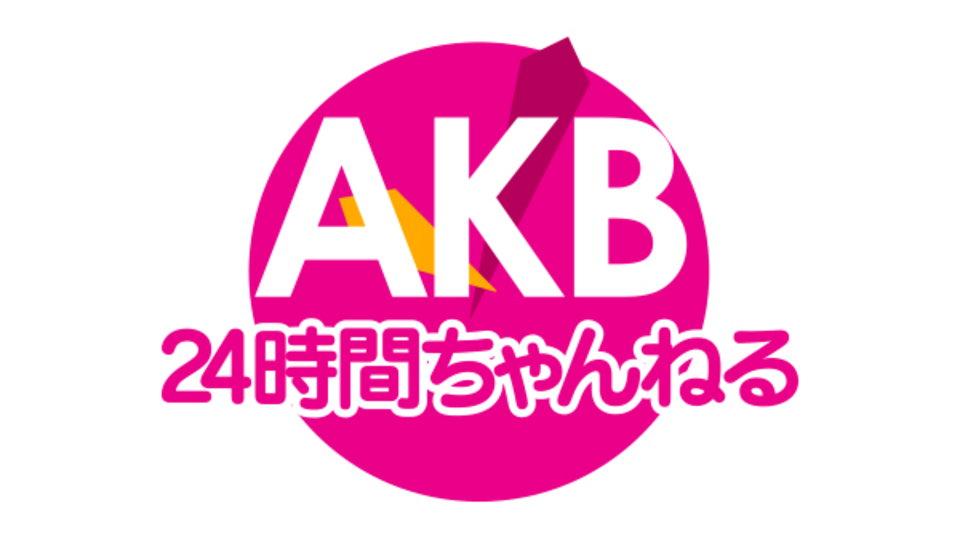 AKB24時間ちゃんねる のサムネイル画像