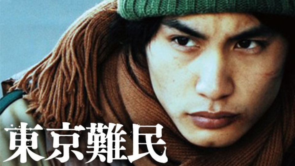 東京難民 のサムネイル画像