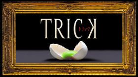 TRICK/トリック1 のサムネイル画像