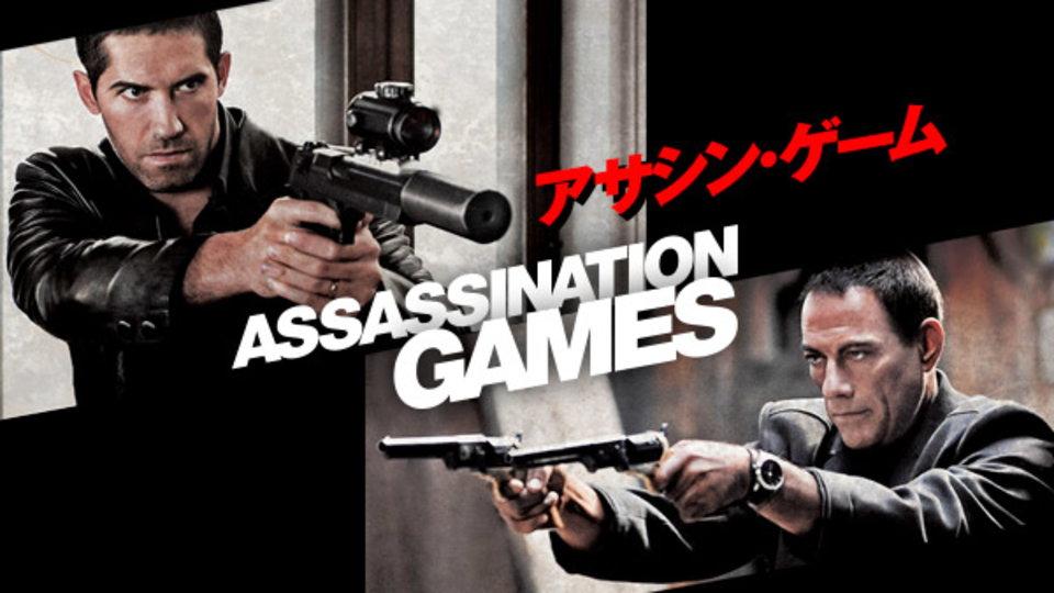 ジャン=クロード・ヴァン・ダム アサシン・ゲーム のサムネイル画像