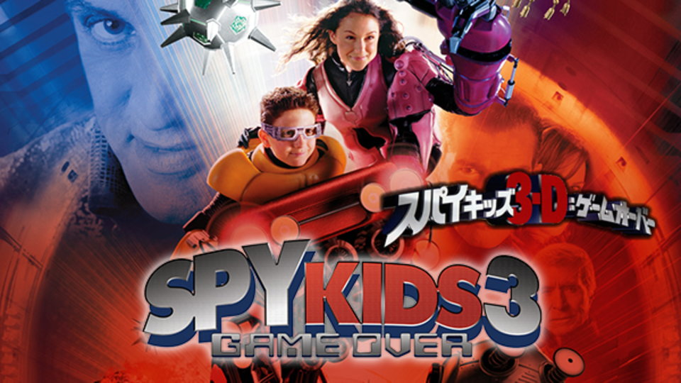 スパイキッズ3 ゲームオーバー のサムネイル画像