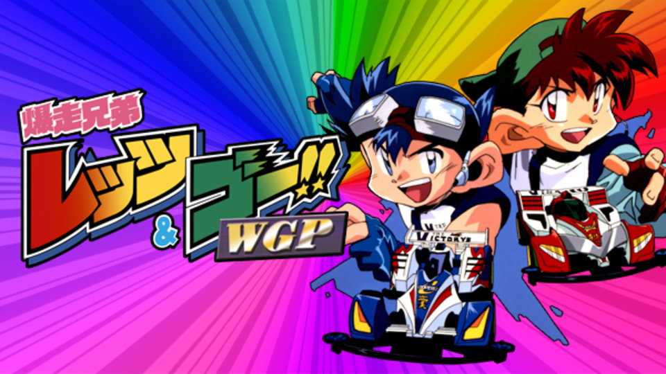 爆走兄弟 レッツ&ゴー!!WGP のサムネイル画像