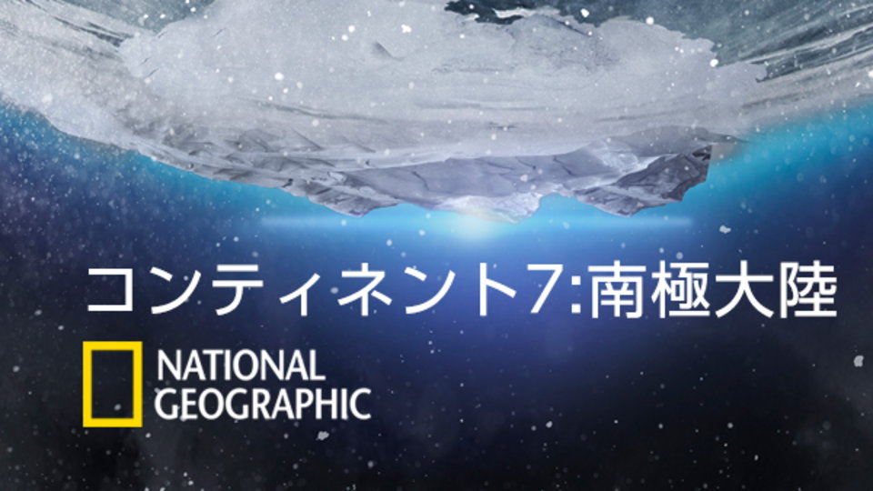 コンティネント7:南極大陸 のサムネイル画像