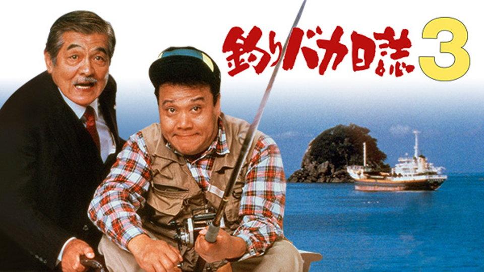 釣りバカ日誌 03 のサムネイル画像