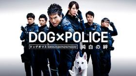 DOG×POLICE ドッグポリス 純白の絆 のサムネイル画像
