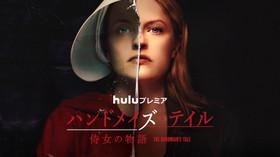 ハンドメイズ・テイル/侍女の物語 シーズン3 のサムネイル画像
