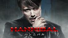 ハンニバル シーズン2 のサムネイル画像