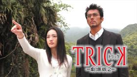 TRICK/トリック 劇場版2 のサムネイル画像