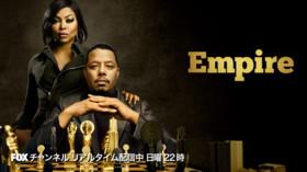 EMPIRE/エンパイア 成功の代償 シーズン3 のサムネイル画像