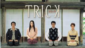 TRICK/トリック3 のサムネイル画像
