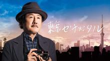 東京センチメンタル のサムネイル画像