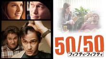 50/50 フィフティ・フィフティ のサムネイル画像