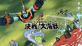 グレンダイザーゲッターロボGグレートマジンガー 決戦!大海獣 のサムネイル画像