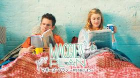 マギーズ・プラン 幸せのあとしまつ のサムネイル画像