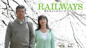 RAILWAYS 愛を伝えられない大人たちへ のサムネイル画像