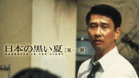 日本の黒い夏 [冤enzai罪] のサムネイル画像