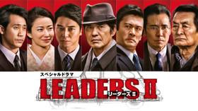LEADERSII リーダーズII のサムネイル画像