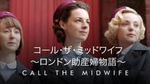 コール・ザ・ミッドワイフ ロンドン助産婦物語 シリーズ3 のサムネイル画像