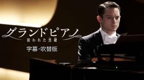 グランドピアノ〜狙われた黒鍵〜 のサムネイル画像